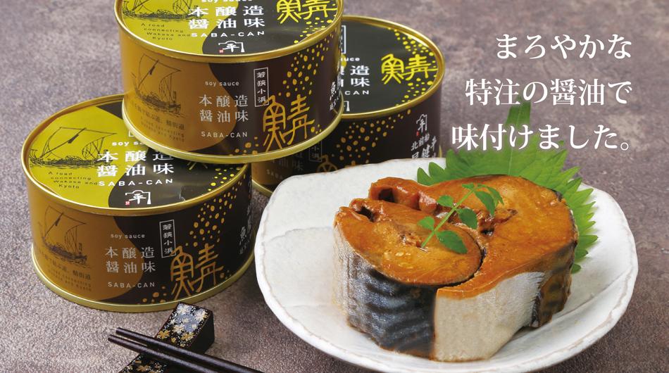 若狭小浜 鍵平 鯖缶 本醸造醤油味
