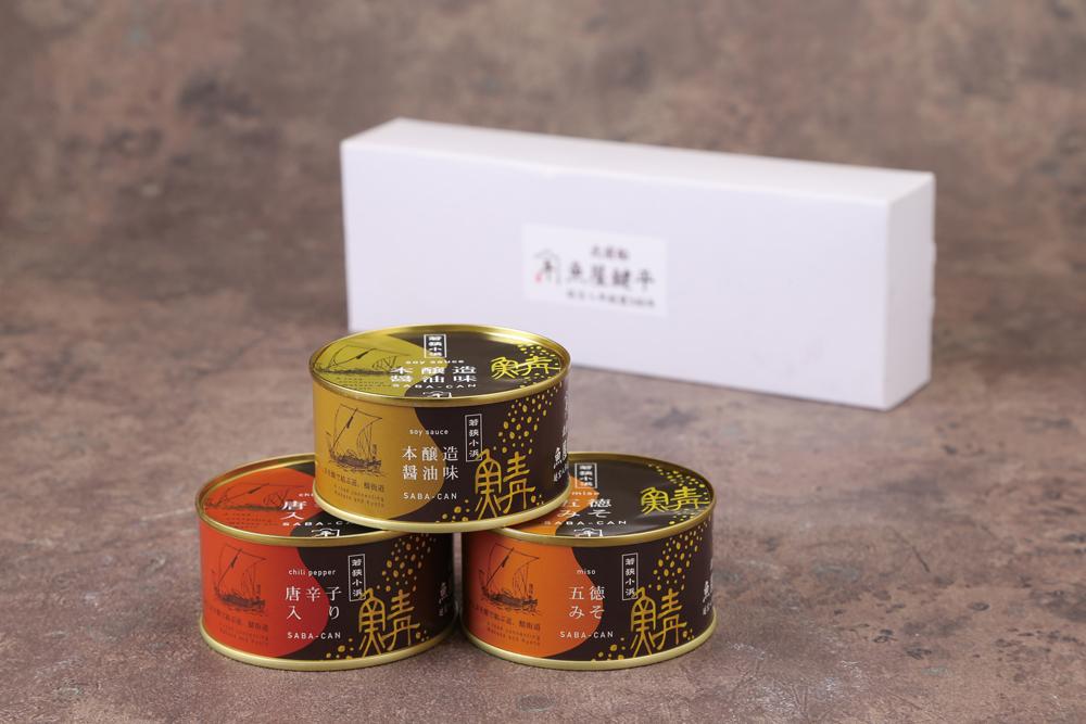 若狭小浜 魚屋鍵平 鯖缶 3缶セット