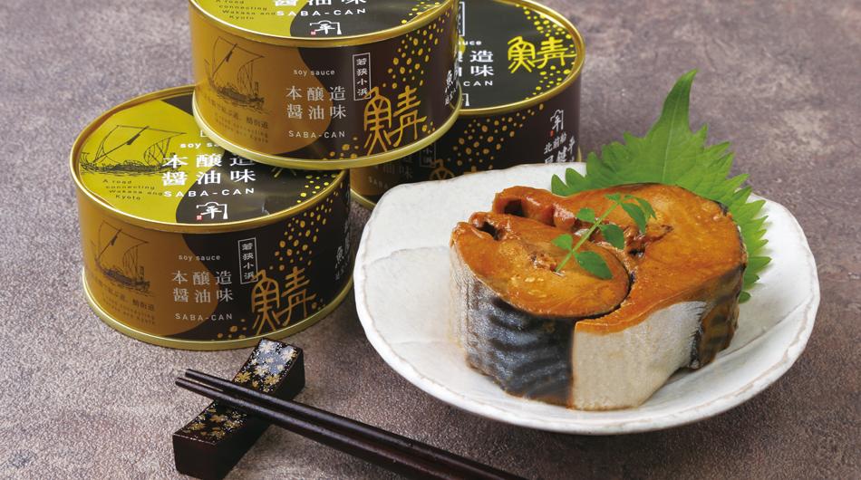 若狭小浜 魚屋鍵平 鯖缶 本醸造醤油味