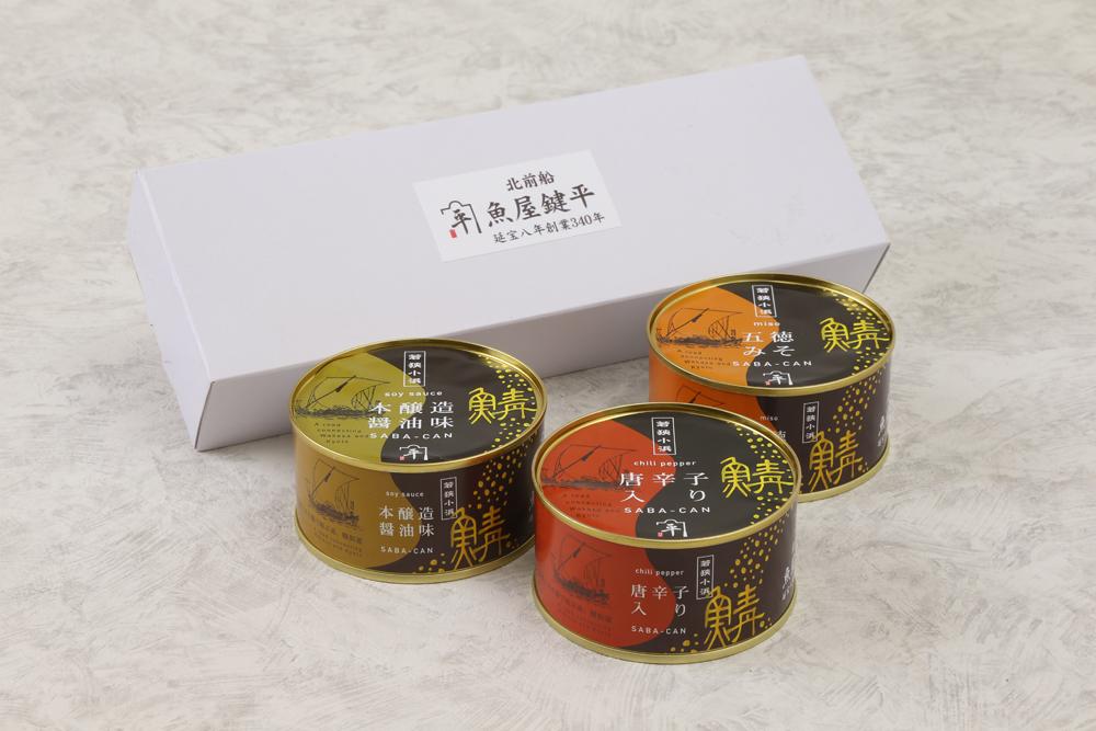 魚屋鍵平鯖缶3缶セット